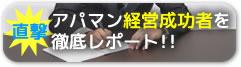 直撃!アパマン経営成功者を徹底レポート