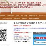 レンタルボックス24新居浜庄内店
