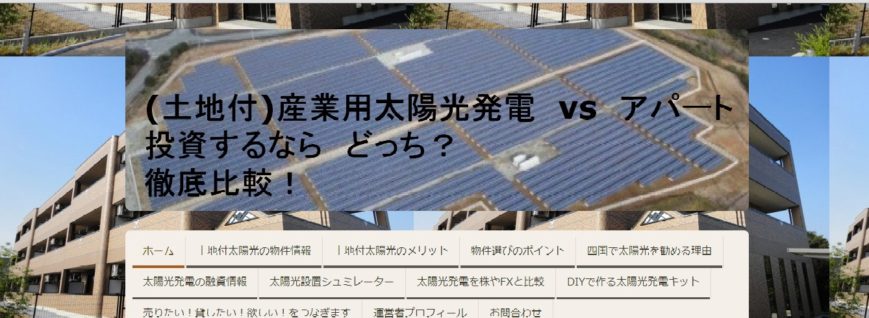 (土地付)産業用太陽光発電とアパート 投資するならどっち?徹底比較
