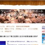 日本政策金融公庫 完全攻略法