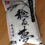 「幻のお米」南魚沼産コシヒカリ 100%
