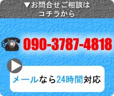 愛媛県松山市・収益不動産物件情報センター・インターネット店へのお問合せ