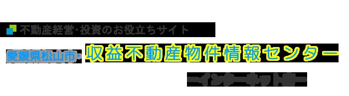 愛媛県松山市・収益不動産物件情報センター・インターネット店