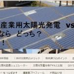 太陽光発電vsアパート