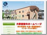 ap-alphaintel-s