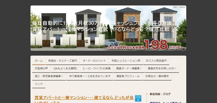 全日本ビルダーサポートセンター